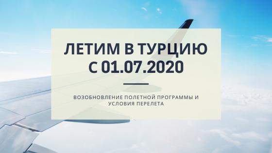 Летим в Турцию с 01.07.2020